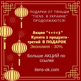 "Тяньши ""Tiens в Украине"""